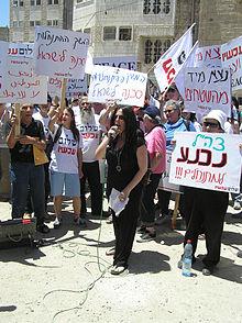 Paz Ahora (Shalom Ajshav) En Israel